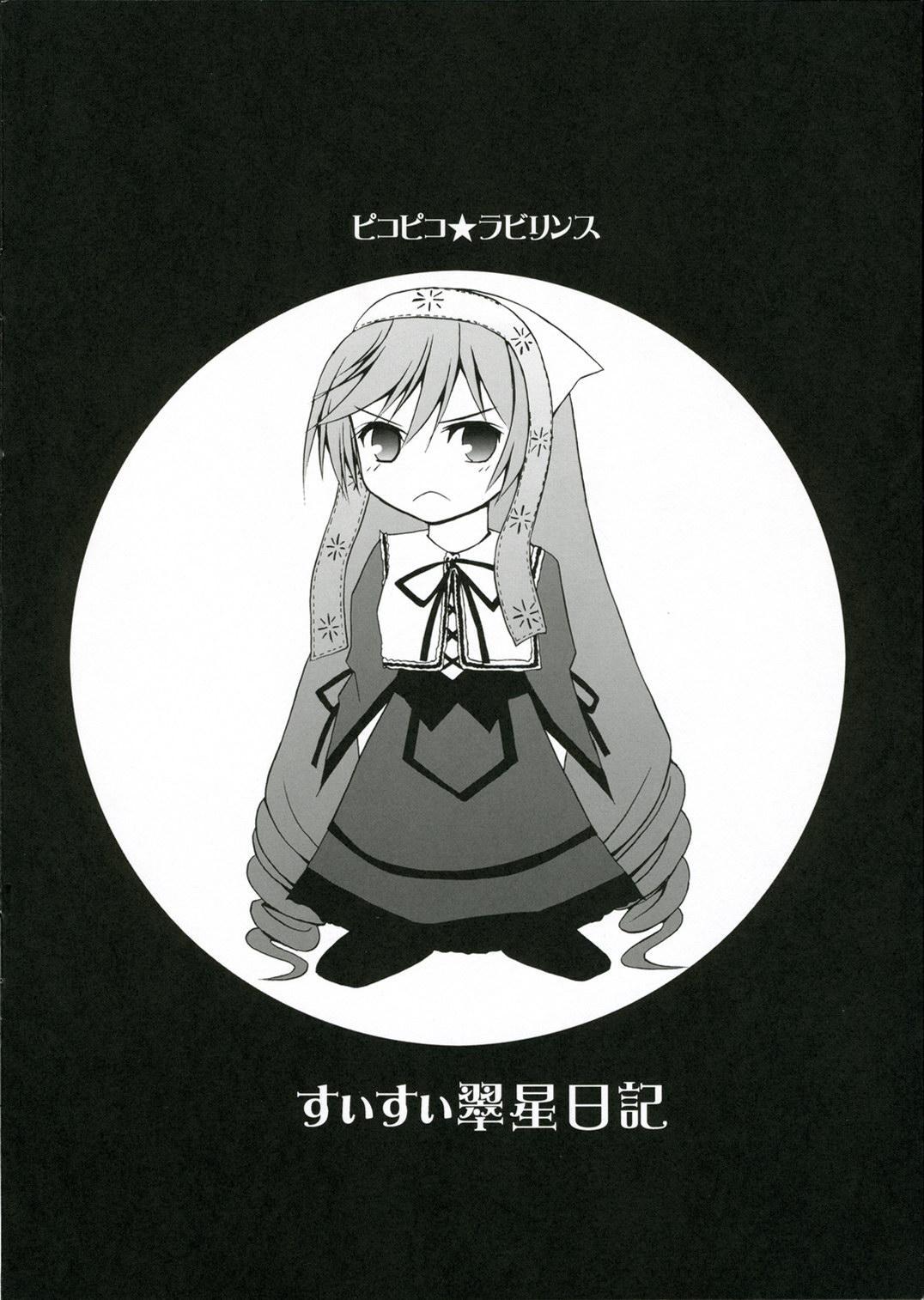 Suisui Midori Boshi Nikki 7