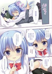 Watashi to Onii-chan no Himitsu 3