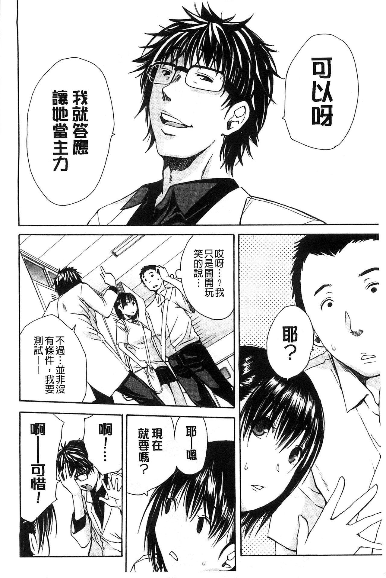 Midare Hajimeta Karada | 開始變得放蕩的淫肉體 10