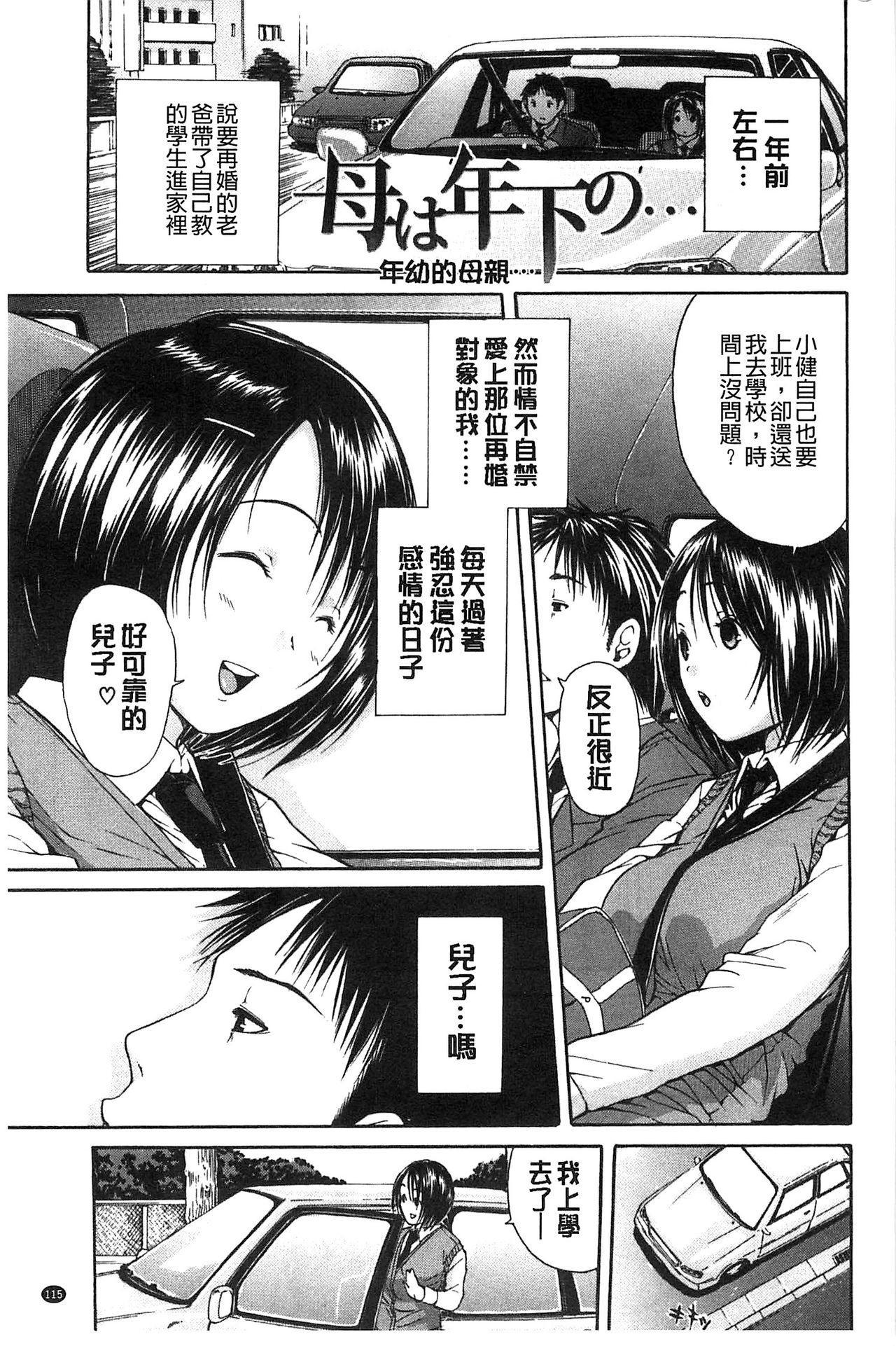 Midare Hajimeta Karada | 開始變得放蕩的淫肉體 119