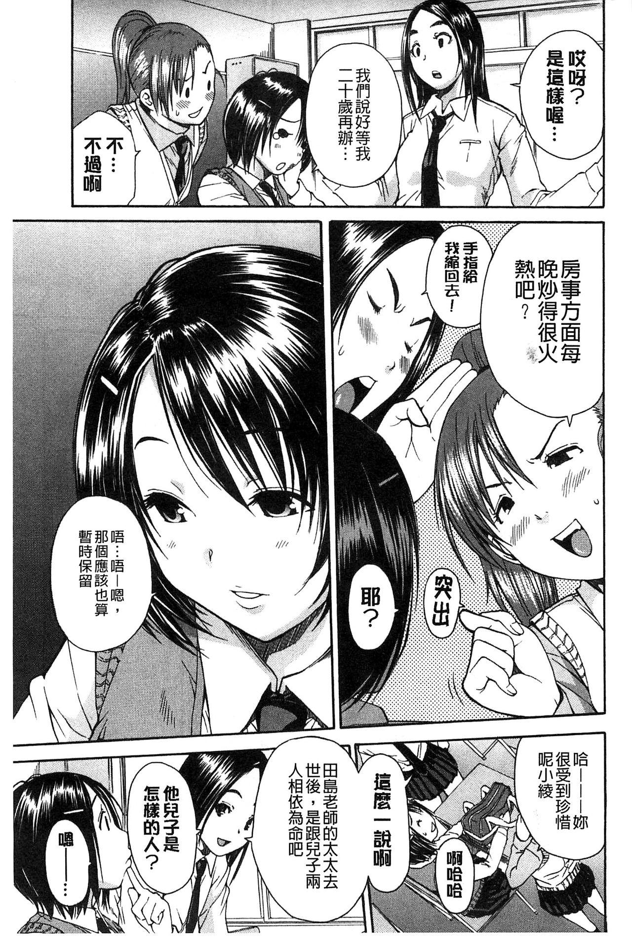 Midare Hajimeta Karada | 開始變得放蕩的淫肉體 121