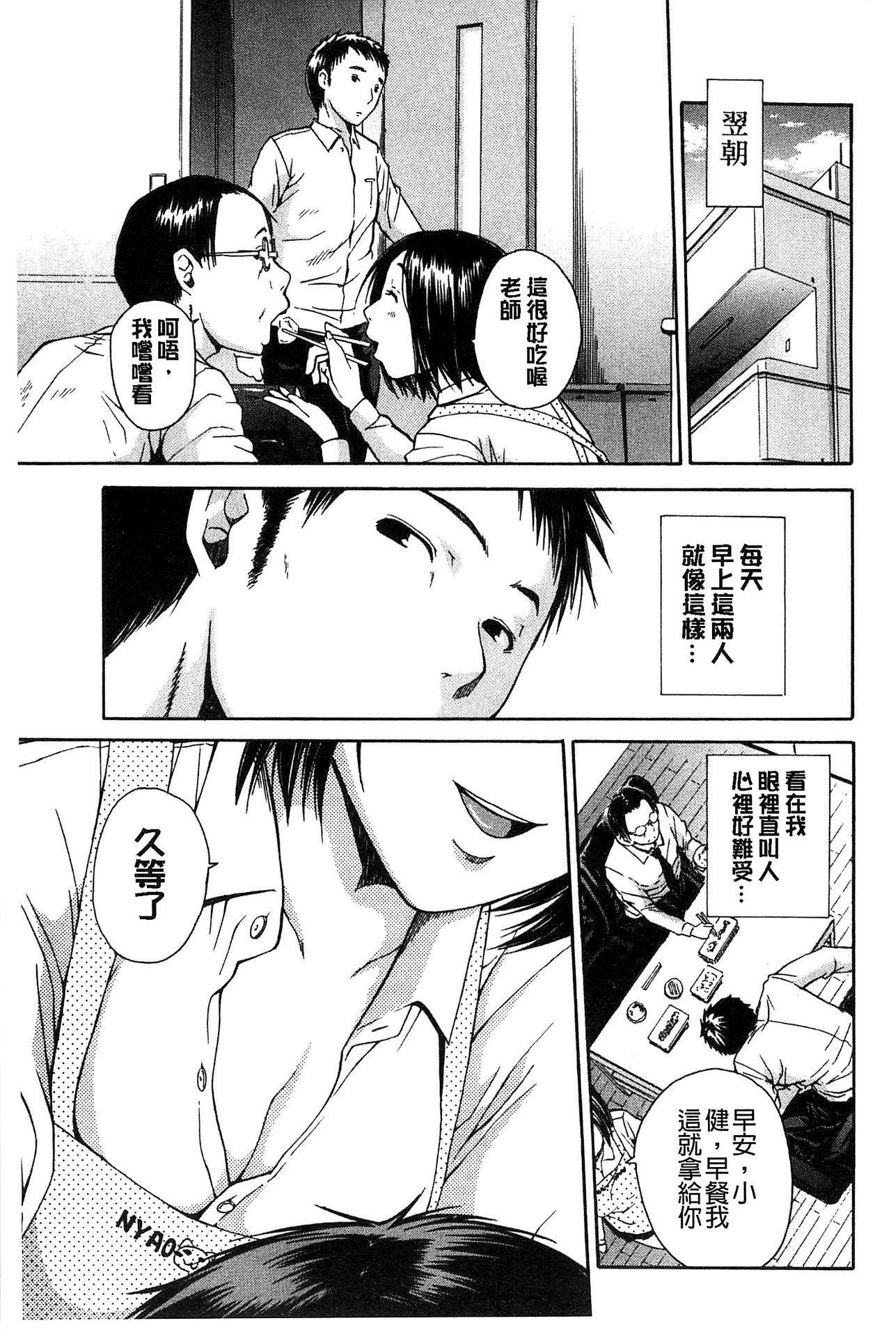 Midare Hajimeta Karada | 開始變得放蕩的淫肉體 123