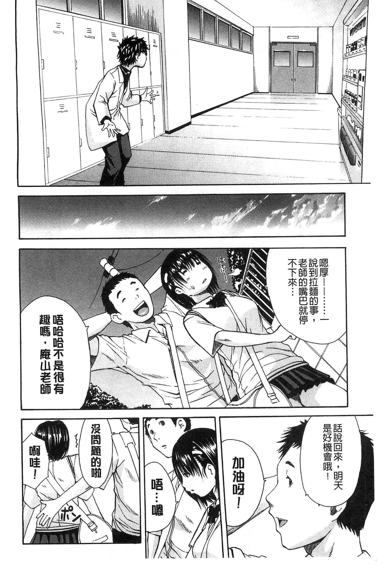 Midare Hajimeta Karada | 開始變得放蕩的淫肉體 12