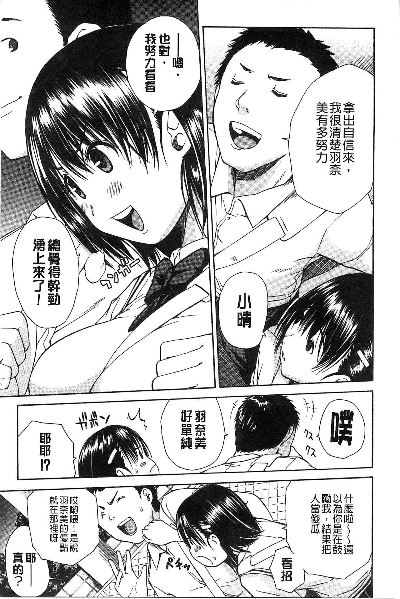 Midare Hajimeta Karada | 開始變得放蕩的淫肉體 13