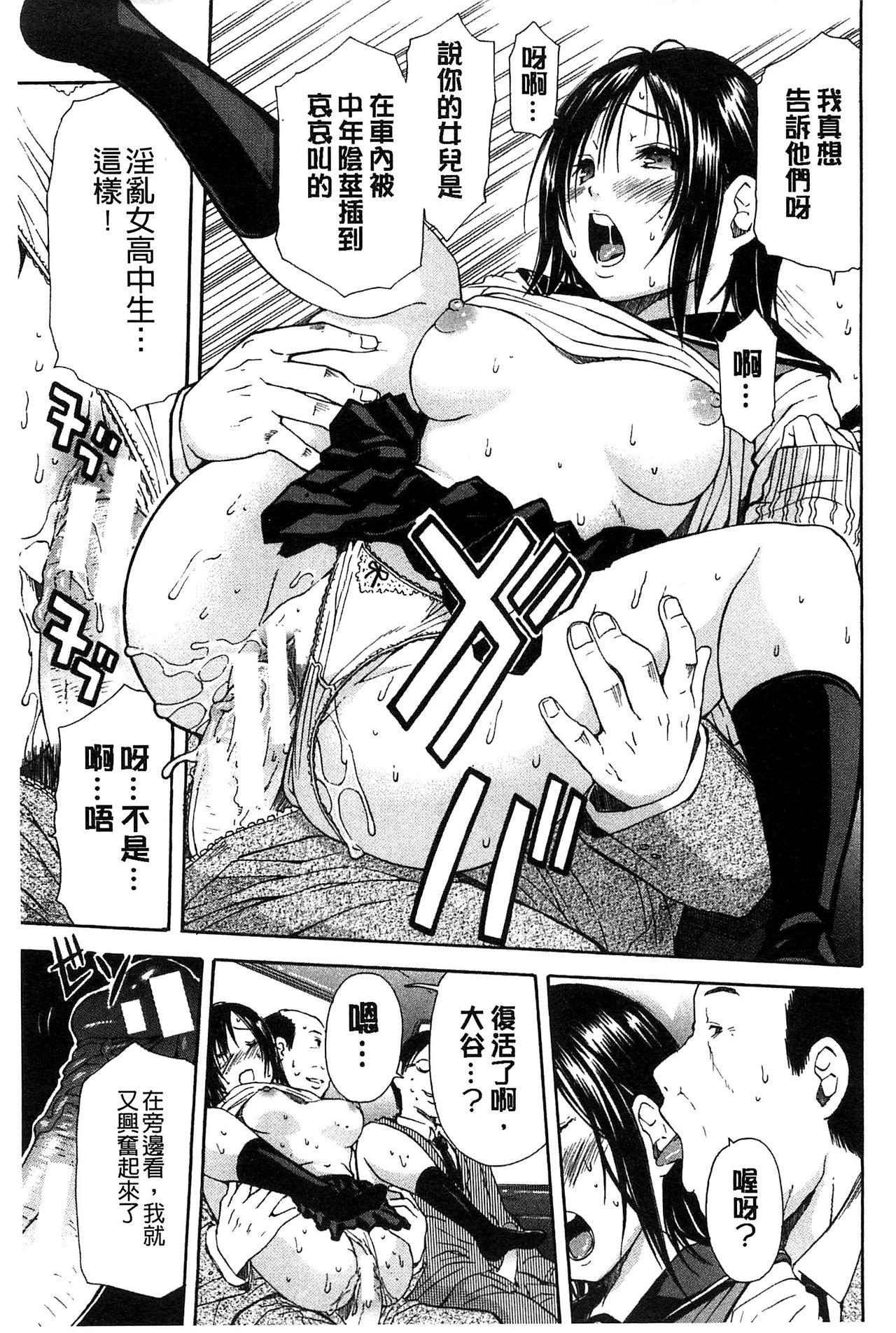 Midare Hajimeta Karada | 開始變得放蕩的淫肉體 187