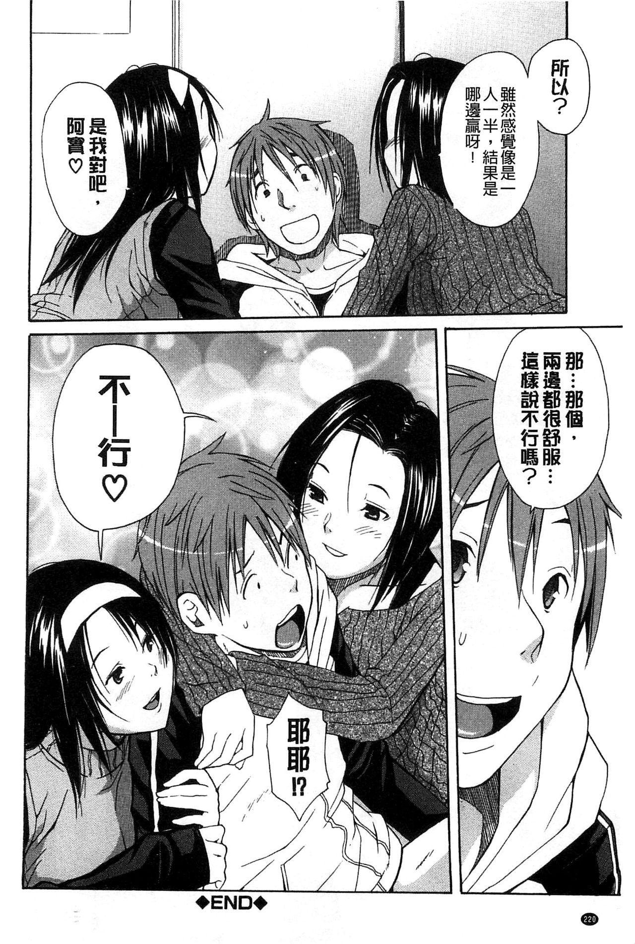 Midare Hajimeta Karada | 開始變得放蕩的淫肉體 224