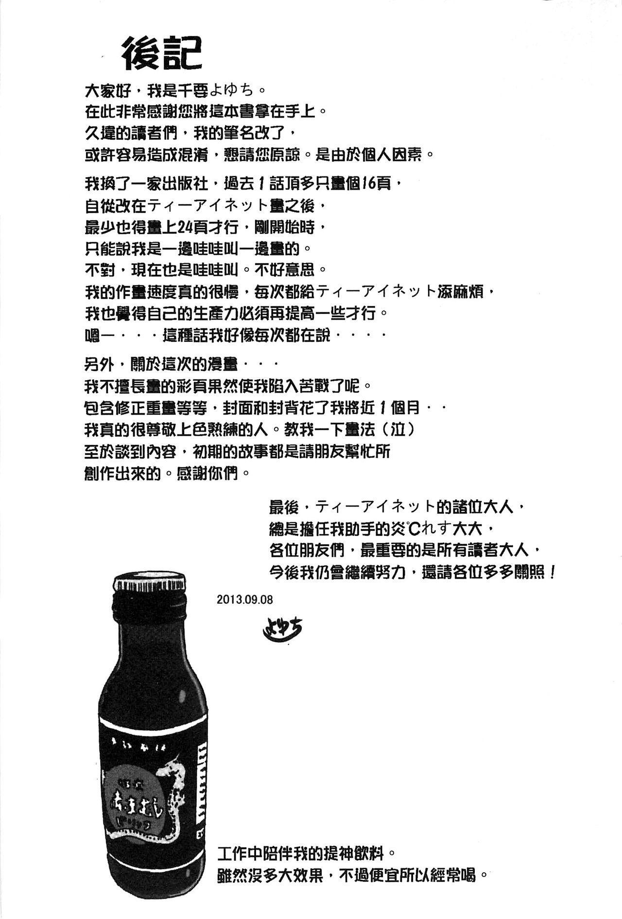 Midare Hajimeta Karada | 開始變得放蕩的淫肉體 225