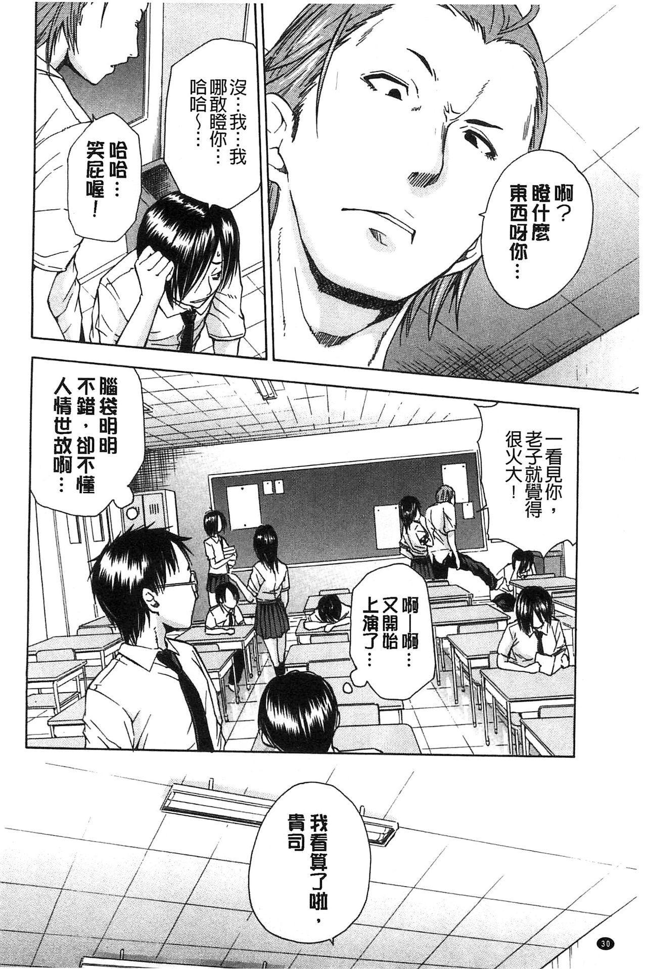 Midare Hajimeta Karada | 開始變得放蕩的淫肉體 34