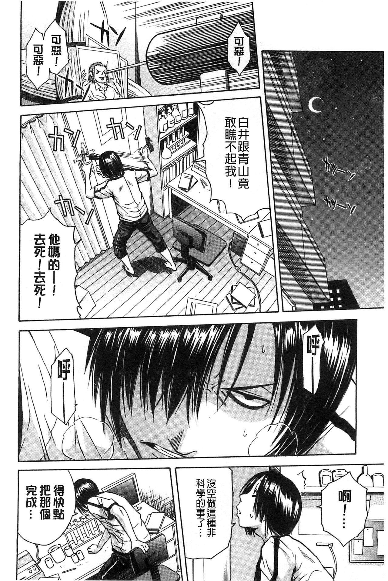 Midare Hajimeta Karada | 開始變得放蕩的淫肉體 36