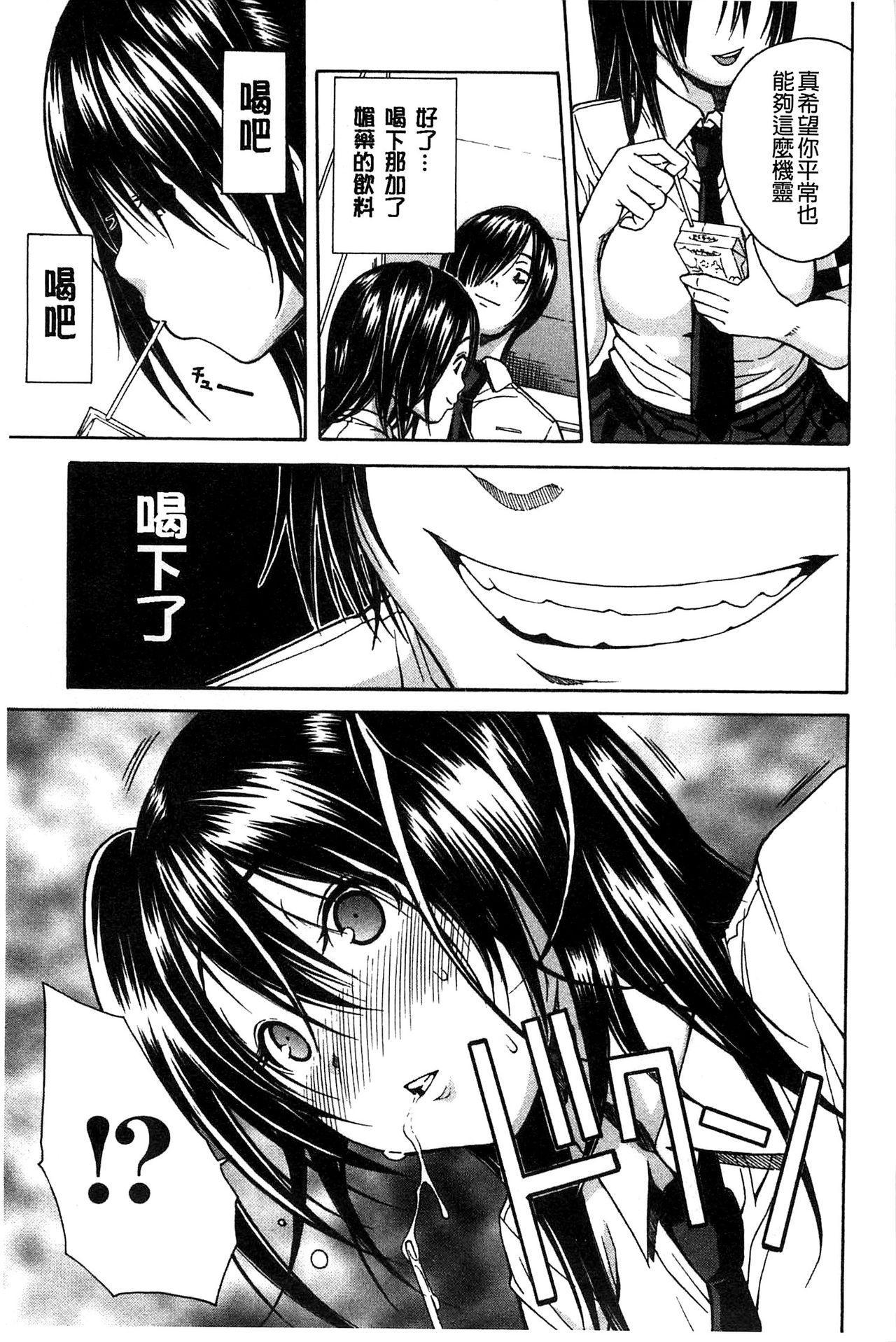 Midare Hajimeta Karada | 開始變得放蕩的淫肉體 41