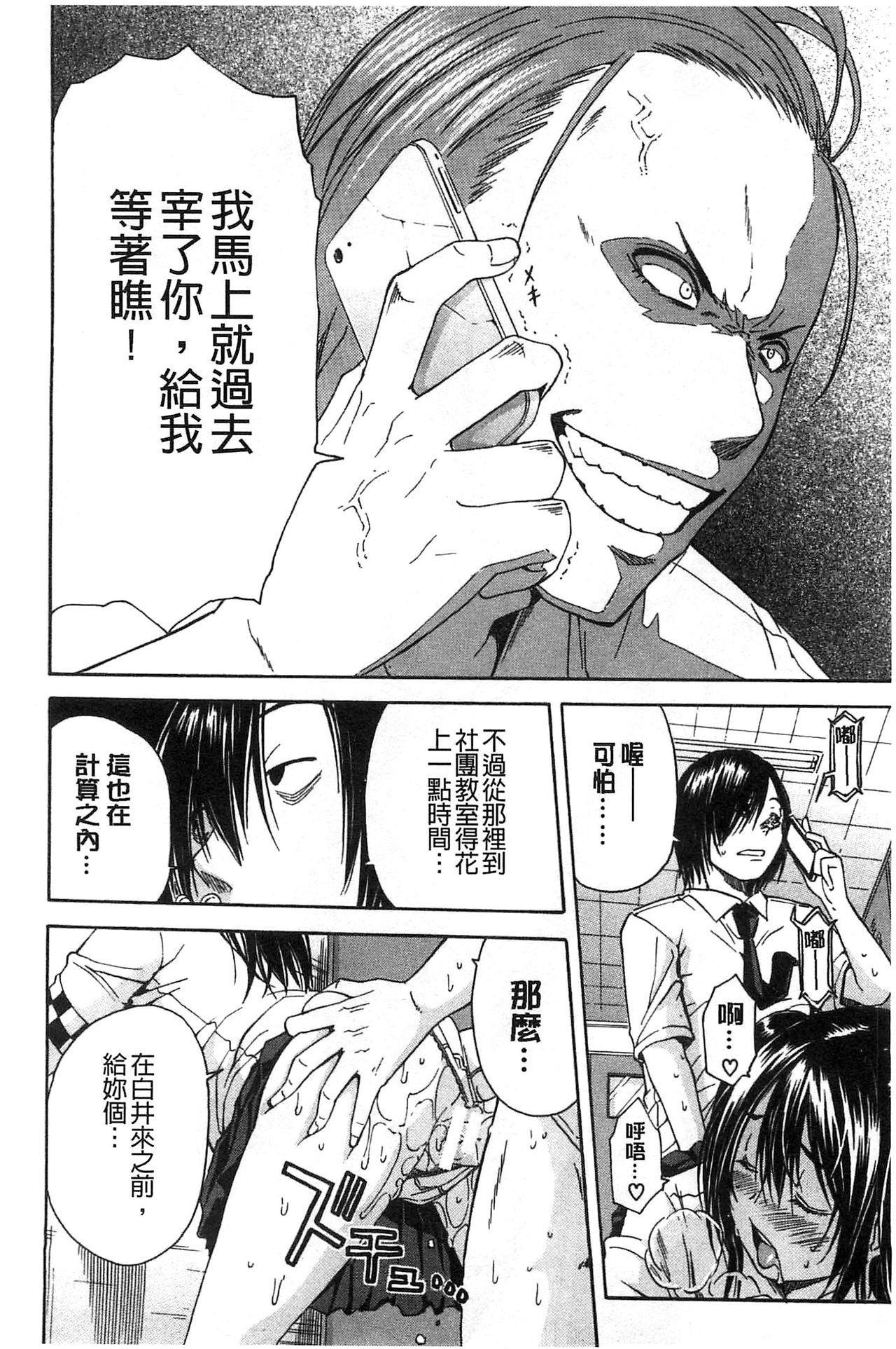 Midare Hajimeta Karada | 開始變得放蕩的淫肉體 52