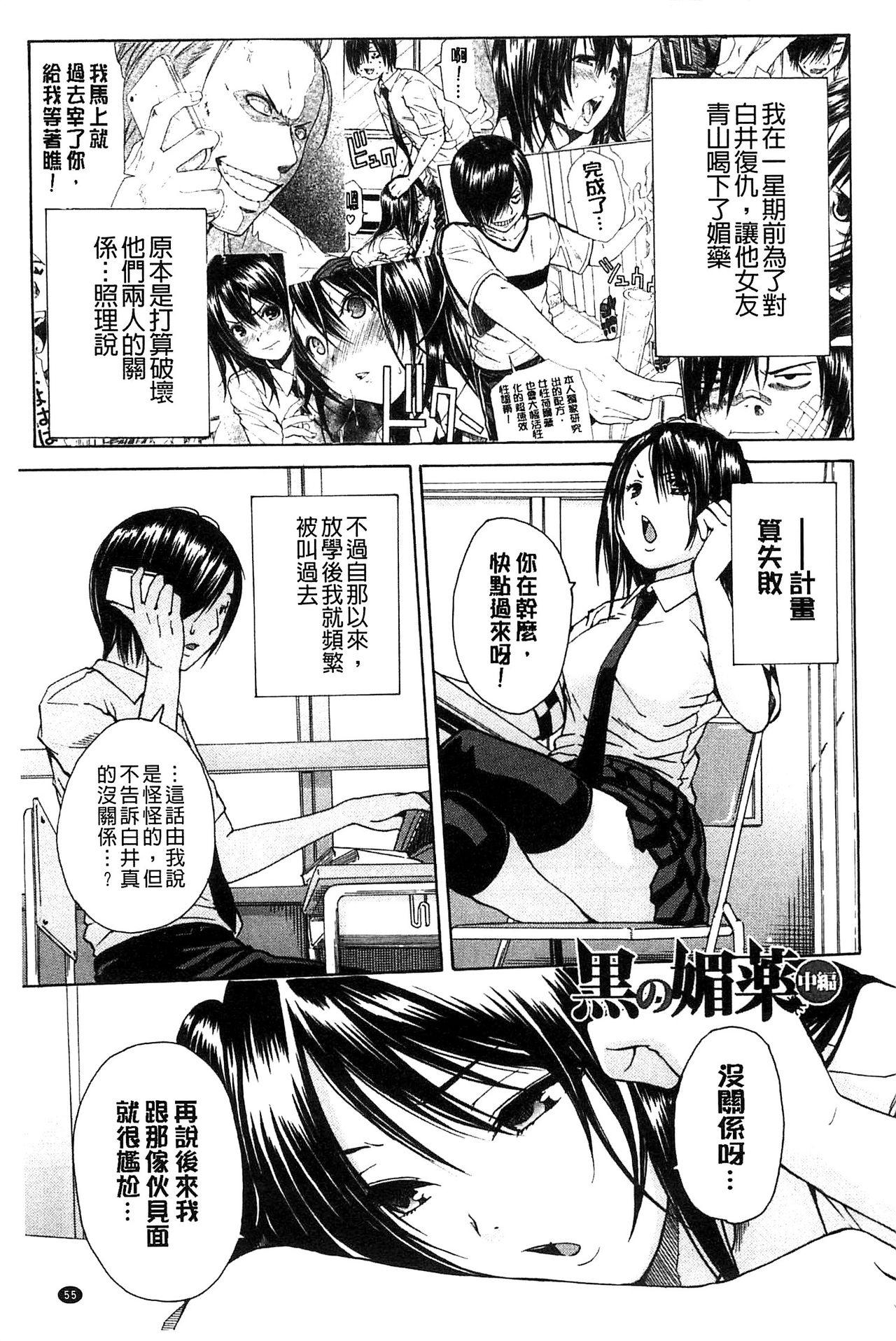 Midare Hajimeta Karada | 開始變得放蕩的淫肉體 59