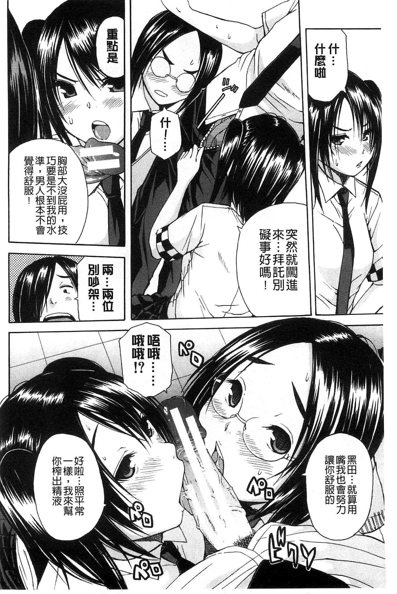 Midare Hajimeta Karada | 開始變得放蕩的淫肉體 70