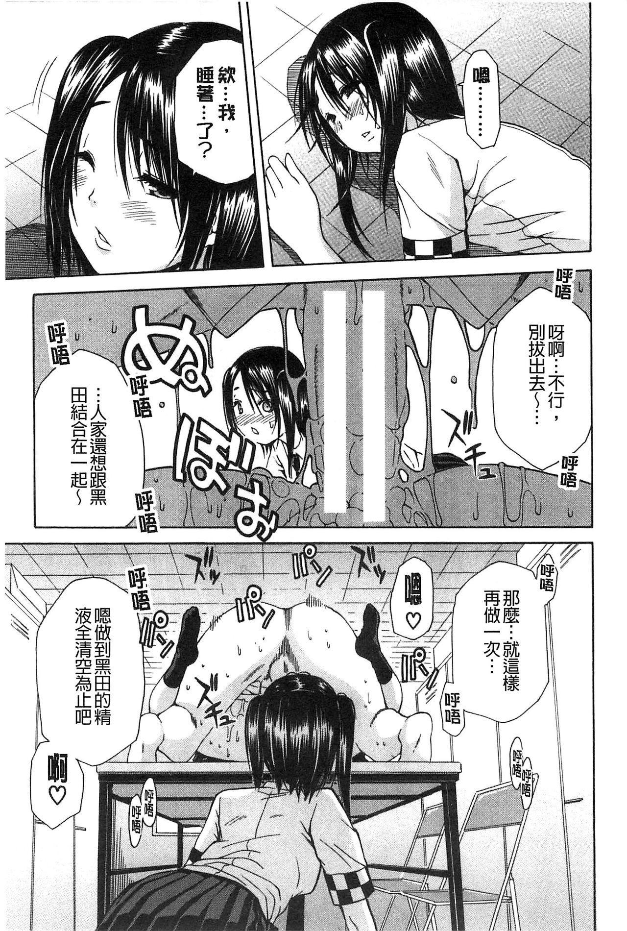 Midare Hajimeta Karada | 開始變得放蕩的淫肉體 85