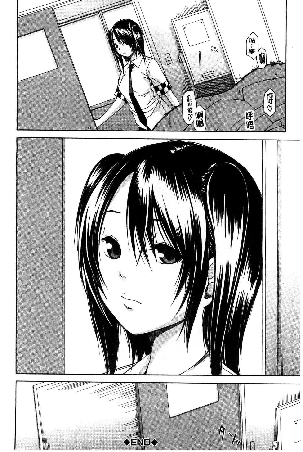 Midare Hajimeta Karada | 開始變得放蕩的淫肉體 86