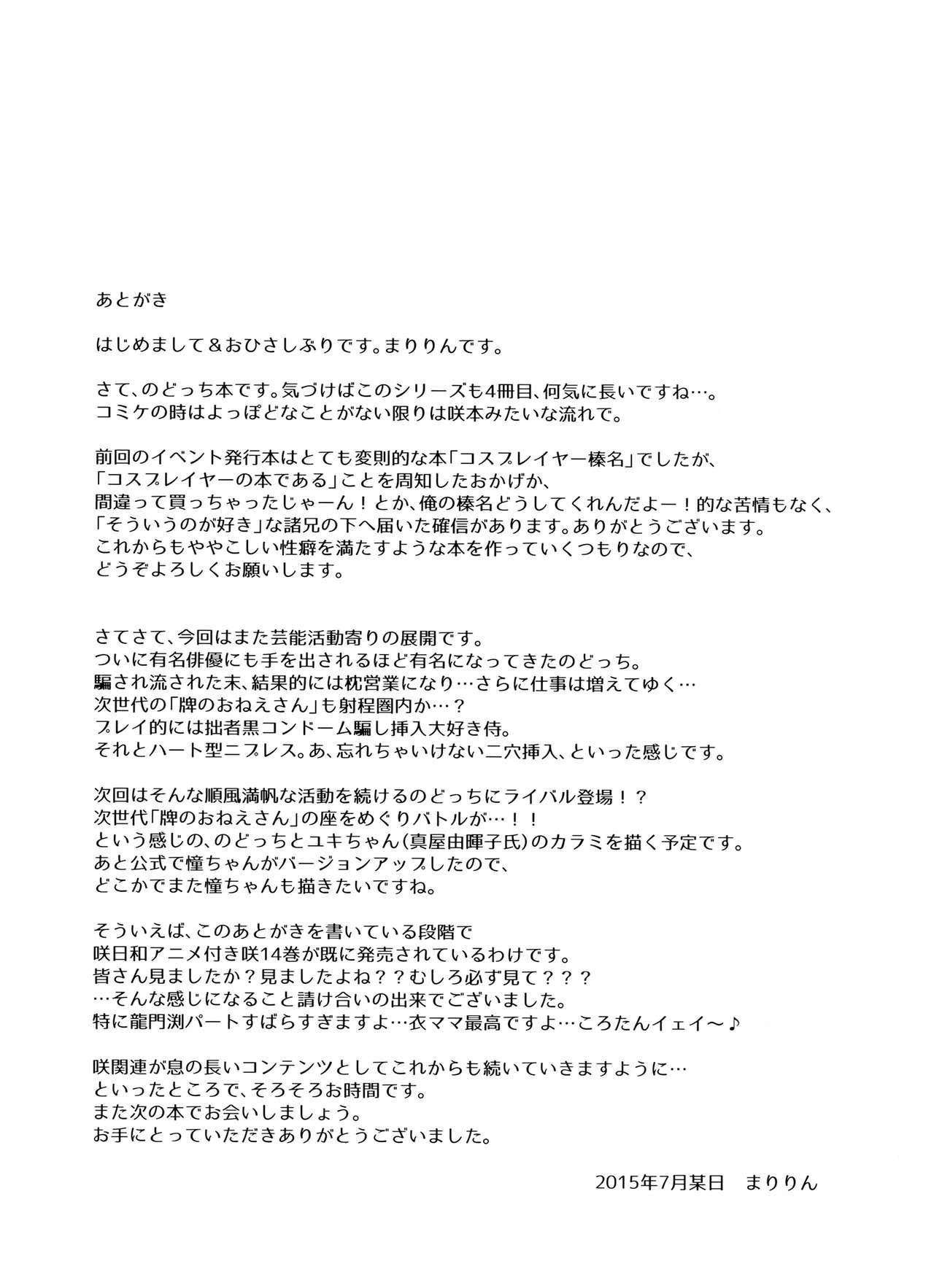Shinjin Mahjong Idol Nodocchi Sanpaku Yokka Chaku Ero Onsen Makura Eigyou 23