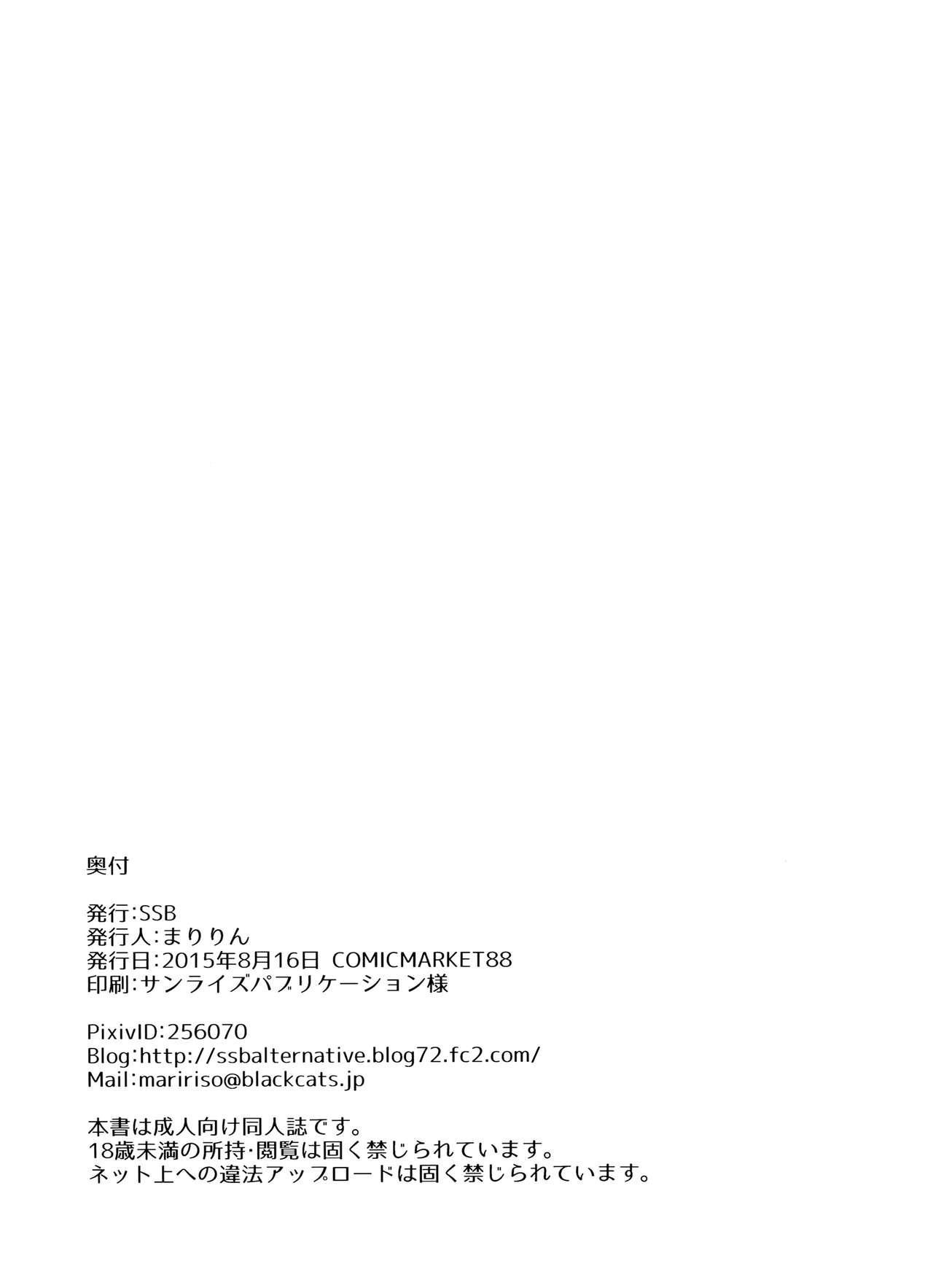 Shinjin Mahjong Idol Nodocchi Sanpaku Yokka Chaku Ero Onsen Makura Eigyou 24