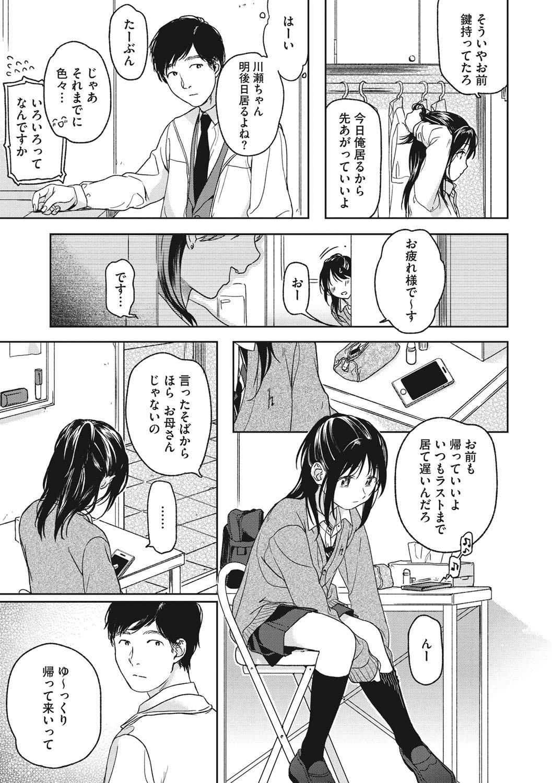 Kanojo no Setsuna 101
