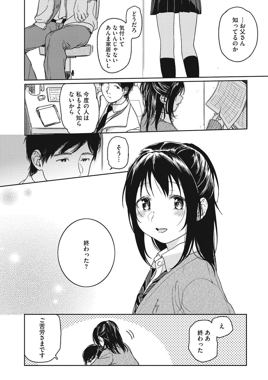 Kanojo no Setsuna 102