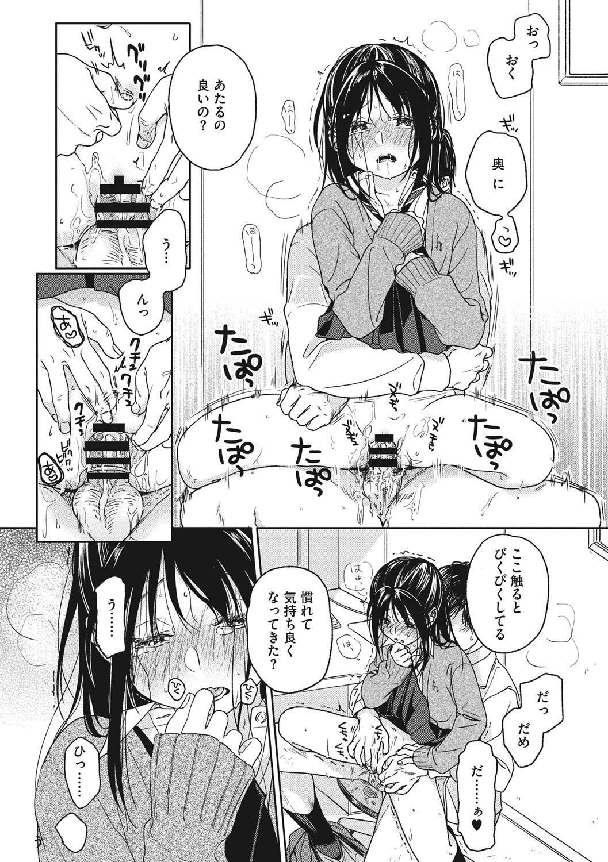 Kanojo no Setsuna 112
