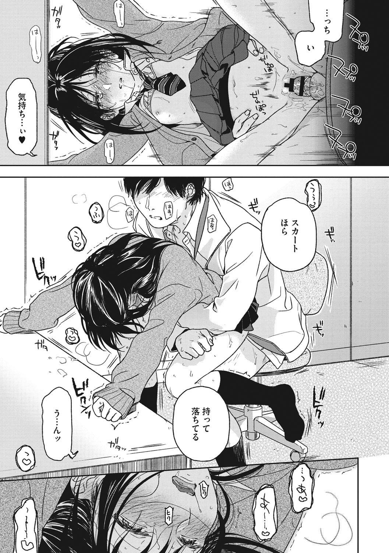 Kanojo no Setsuna 113