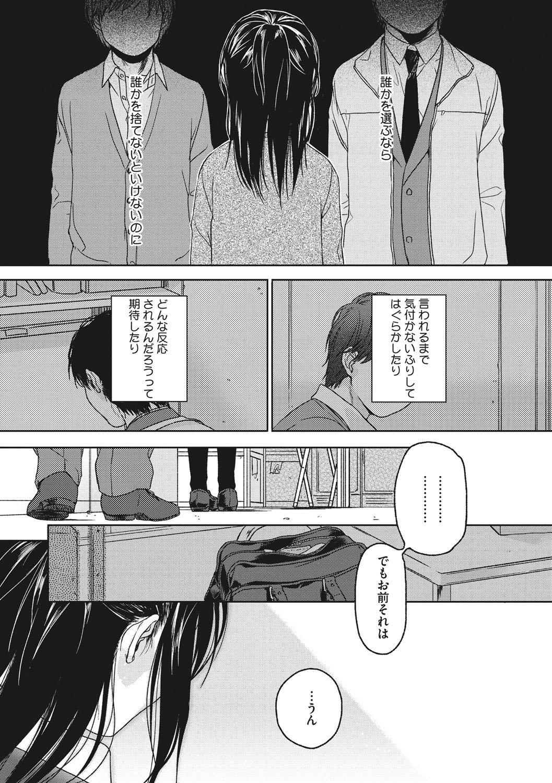 Kanojo no Setsuna 123