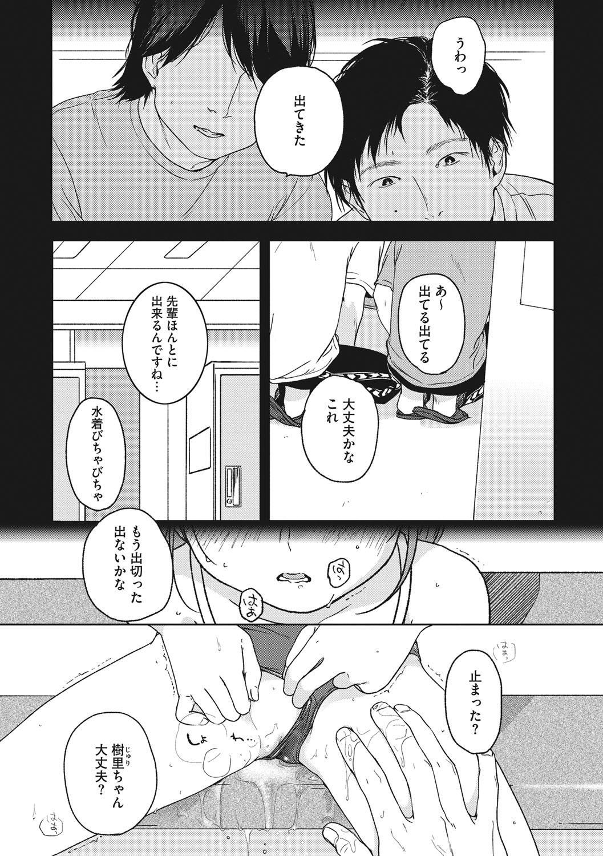 Kanojo no Setsuna 125
