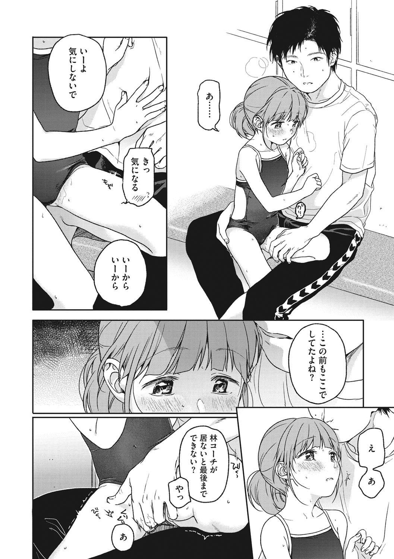 Kanojo no Setsuna 132