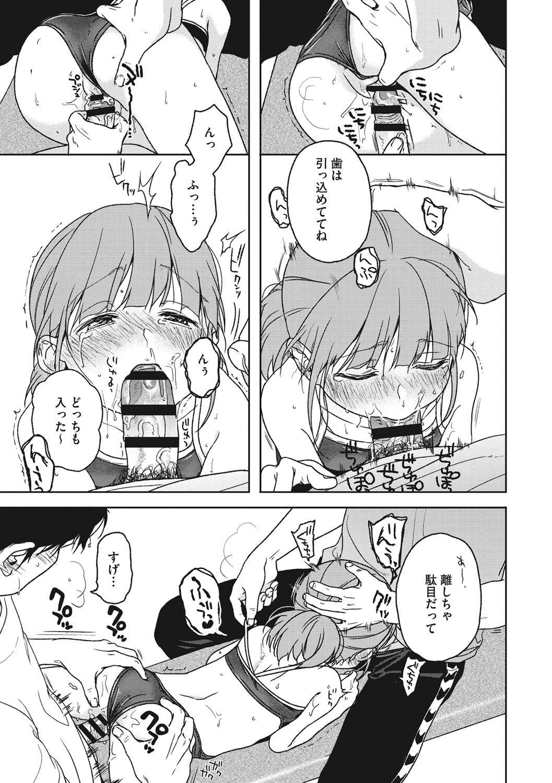 Kanojo no Setsuna 139