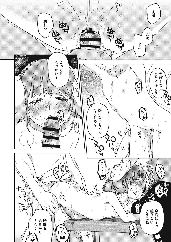 Kanojo no Setsuna 146