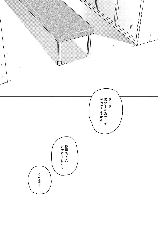 Kanojo no Setsuna 149