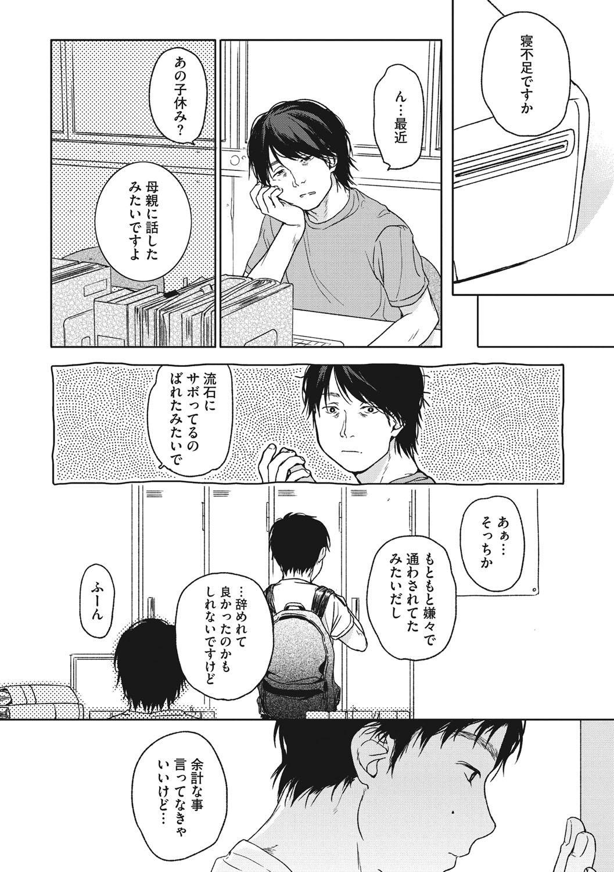 Kanojo no Setsuna 150