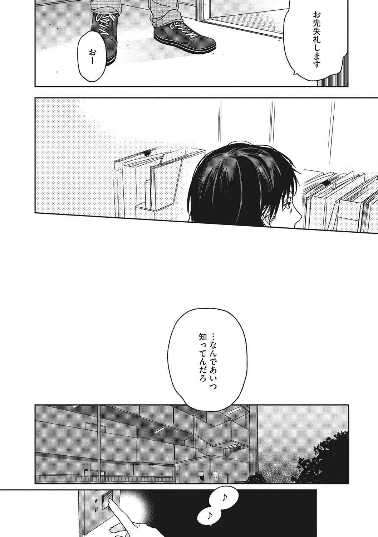 Kanojo no Setsuna 151
