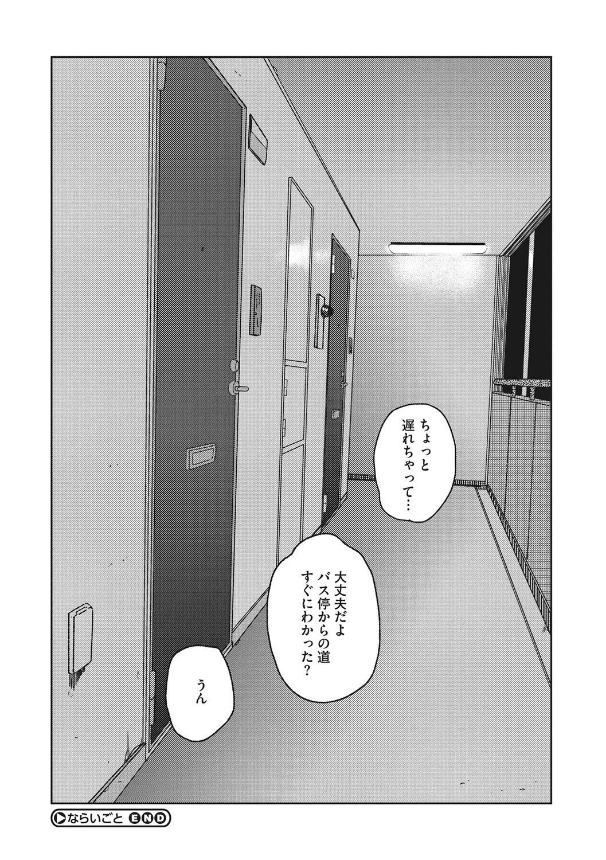 Kanojo no Setsuna 153