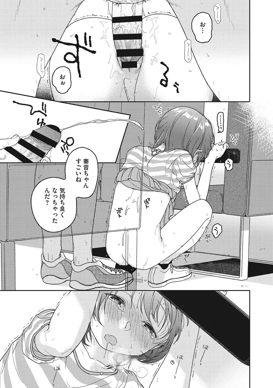 Kanojo no Setsuna 169