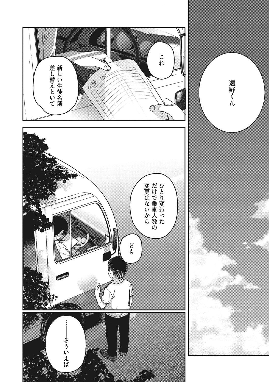 Kanojo no Setsuna 178