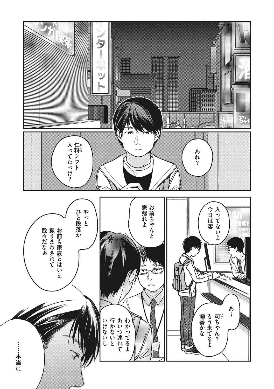 Kanojo no Setsuna 181