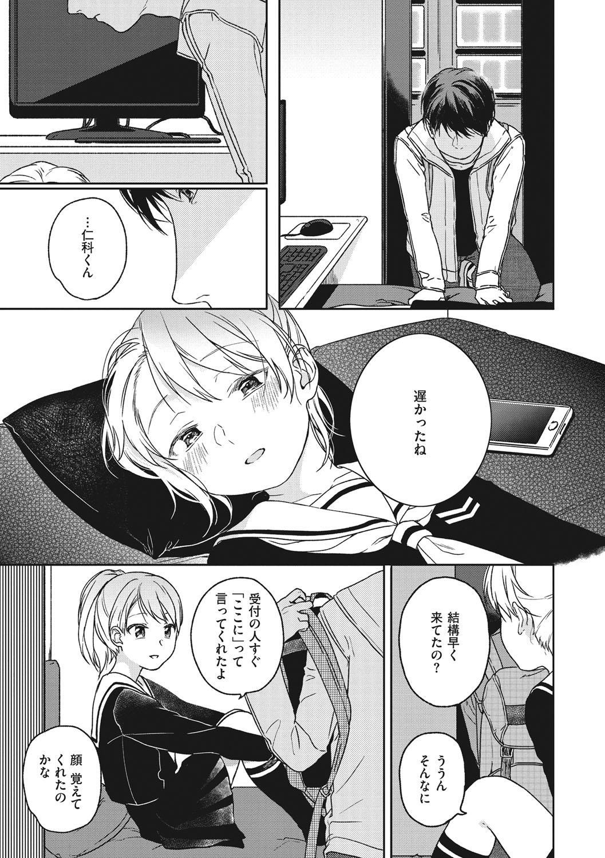 Kanojo no Setsuna 183
