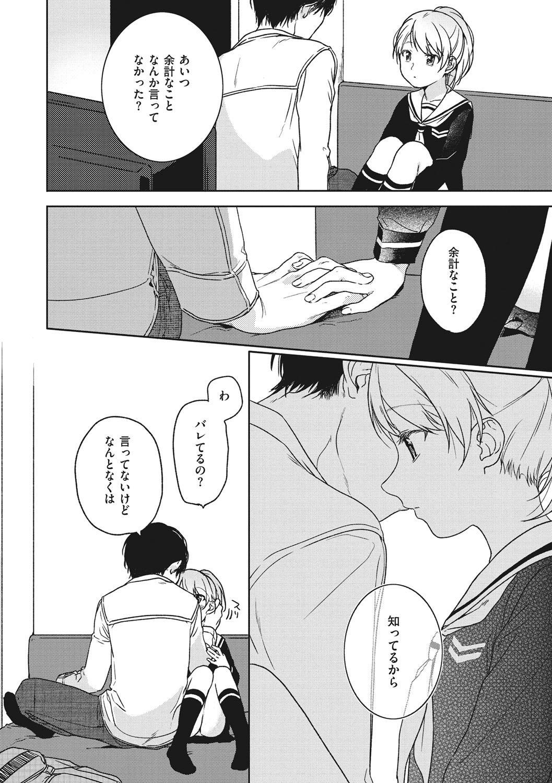 Kanojo no Setsuna 184