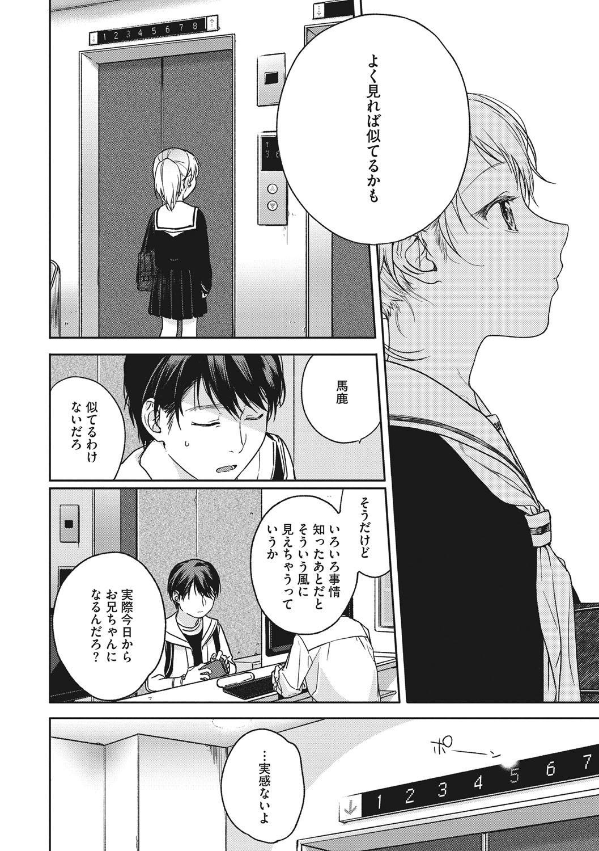 Kanojo no Setsuna 204