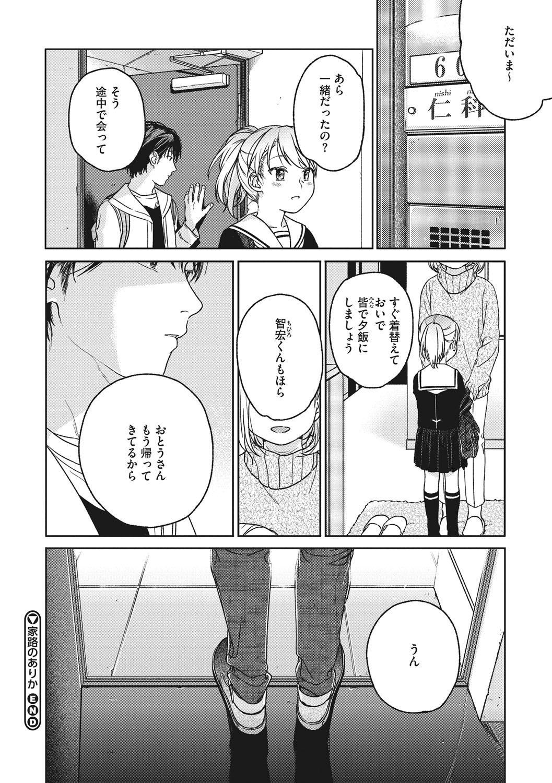 Kanojo no Setsuna 206