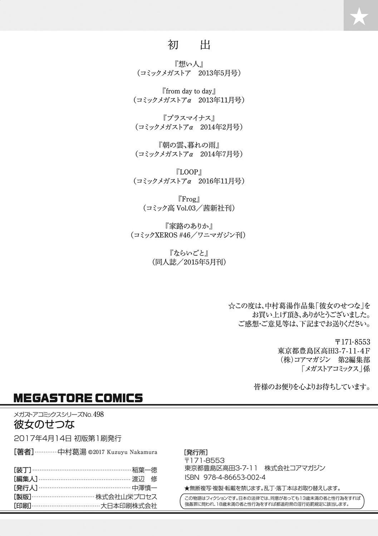 Kanojo no Setsuna 208