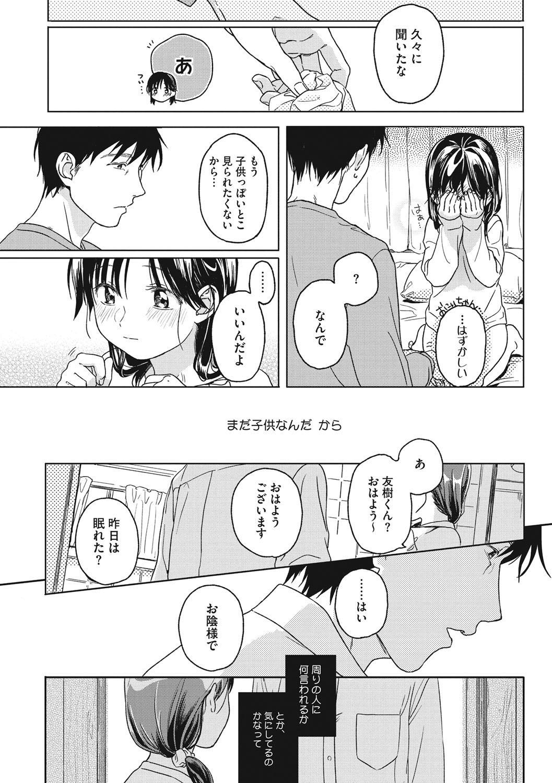 Kanojo no Setsuna 26