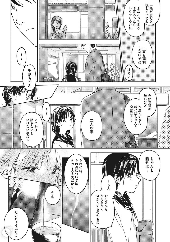 Kanojo no Setsuna 27
