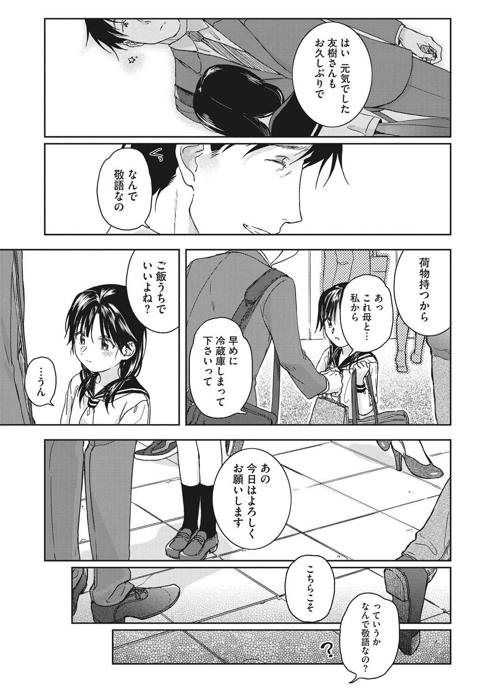 Kanojo no Setsuna 31