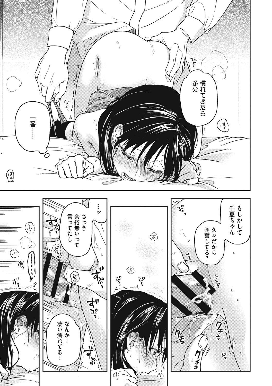 Kanojo no Setsuna 41