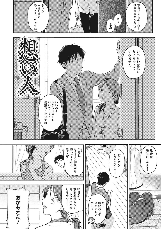 Kanojo no Setsuna 4