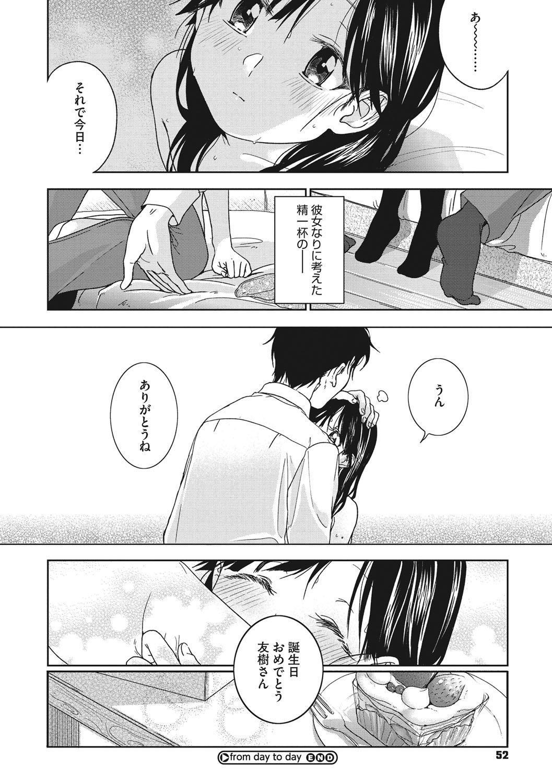 Kanojo no Setsuna 50