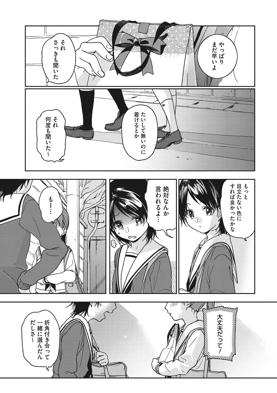 Kanojo no Setsuna 53