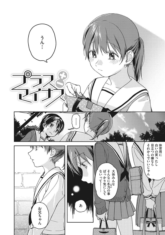 Kanojo no Setsuna 54